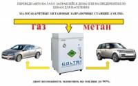 Метановая миниАГНКС COLTRI MCH-3|escape:'html'