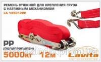 Ремень стяжной для крепления груза с натяжным механизмом 5т. 12м.*50мм. (п-пропилен) LAVITA LA 135012PP Код:96322716|escape:'html'