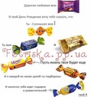 Плакат сладостей escape:'html'