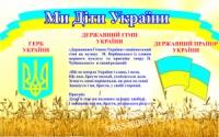 Стенд«МИ діти України»
