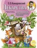 Комаровский Е. О. Лекарства, мягкий переплет