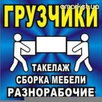 Услуги грузчиков в Киеве - 35 грн./час