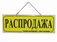 Табличка (2101b)