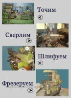 Изготовление металлоизделий по индивидуальному заказу,чертежу|escape:'html'