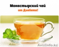 Монастырский чай от сахарного диабета (оригинал)|escape:'html'