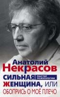 Анатолий Некрасов: Сильная женщина, или Обопрись о мое плечо