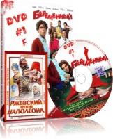 DVD #1 F|escape:'html'