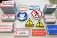Таблички и знаки безопасности|escape:'html'