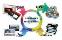 запись с видео кассет на dvd диски г Николаев escape:'html'