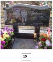 Памятник№15