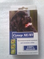 Супер ХЕЛП антипаразитарный ошейник для больших собак 85 см|escape:'html'