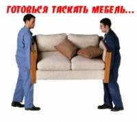 Услуги грузчиков Донецк от 40 грн./час. Квартирные, офисные переезды., Донецк
