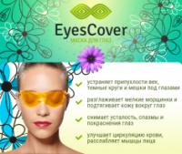 Лучшее средство от морщин вокруг глаз с EyesСover|escape:'html'