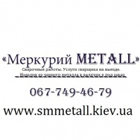Меркурий Metall Украина, частная сварочная мастерская