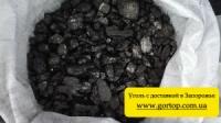 Уголь в мешках с доставкой в Запорожье|escape:'html'