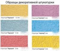 Декоративные фасадные штукатурки : Текс-Колор, Баумит, Фаст, СПС, Примус, ФТС, Термобраво