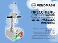 Аппарат VM-04-1-Ombrellina TORNADO escape:'html'