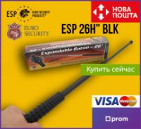 Телескопическая дубинка ESP 26« - EXB-26H BLK (BH-35) (Закаленная сталь)