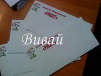 Печать фирменных конвертов в Днепропетровске. Печать конвертов с логотипом Днепропетовск escape:'html'
