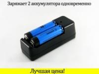 Зарядное устройство на 2 аккумулятора 18650|escape:'html'