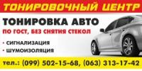 Тонировка авто в Кировограде