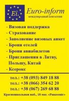 Визовая поддержка, визы в Польшу,Литву,Испанию.|escape:'html'