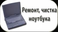 Ремонт, чистка ноутбука|escape:'html'