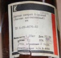 Лантана нитрат 6-водн.|escape:'html'