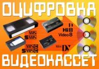 Профессиональная оцифровка видео, монтаж, слайд-шоу|escape:'html'