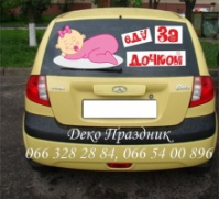Наклейка для оформления машины Еду за дочкой