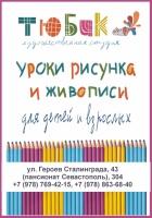 Уроки рисунка и живописи для взрослых и детей