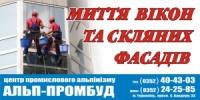 Миття вікон та скляних фасадів Тернопіль escape:'html'