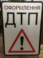 Дорожный знак ОФОРМЛЕНННЯ ДТП|escape:'html'