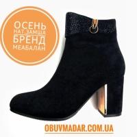 Модные осенние ботинки бренд Меабалан