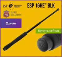 Телескопическая дубинка ESP Эргономическая ручка 16HE (Закаленная сталь) ★ Магазин EuroSecurity   Киев ★ escape:'html'