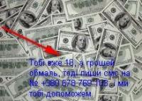 Простий Кредит, легкі гроші