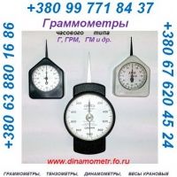Граммометр (динамометр) часового типа серии ГРМ, Г, ГМ:|escape:'html'