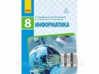 222533. Информатика. 8 класс. Учебник для ОУЗ с обучением на русском языке ТМ«РАНОК» escape:'html'