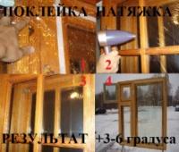 Теплоизоляция, энергосбережение, утепление…|escape:'html'