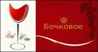 Вино столовое полусладкое красное «Бочковое» ТМ BOLGRAD|escape:'html'