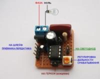 Автоматический выключатель для прихожей. Умный дом