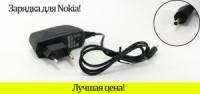 Адаптер зарядное для телефона Nokia 5.5V 800 maA 2|escape:'html'