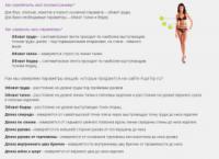 Таблицы определения размера одежды|escape:'html'
