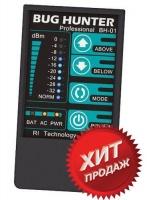 Профессиональный детектор жучков и беспроводных камер «БагХантер Профессионал ВН-01»|escape:'html'