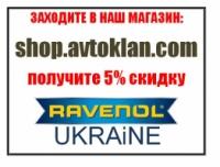 Ravenol Украина