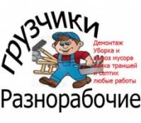 Услуги разнорабочих на любые виды работ. по всех районах киева