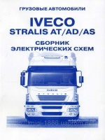 Книга по ремонту элктрооборудования Iveco Stralis AT / AD / AS ()|escape:'html'