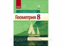 222531. Геометрия. 8 класс. Учебник для ОУЗ с обучением на русском языке ТМ«РАНОК»