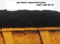 Чернозем Киев (067)4093070. Доставка чернозема, грунта. Засыпка участков.