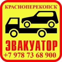 Эвакуатор Красноперекопска +79787368900